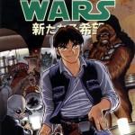 Star Wars Manga: A New Hope #2 (12.08.1998)
