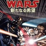 Star Wars Manga: A New Hope #3 (14.10.1998)