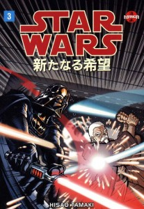 Star Wars Manga: A New Hope #3 (14.10.1998)