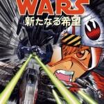 Star Wars Manga: A New Hope #4 (02.12.1998)