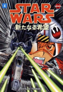 Star Wars Manga: A New Hope #4 (02.12.1998)