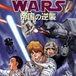 Star Wars Manga: The Empire Strikes Back #1 (27.01.1999)