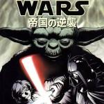 Star Wars Manga: The Empire Strikes Back #2 (24.02.1999)