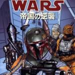 Star Wars Manga: The Empire Strikes Back #3 (31.03.1999)