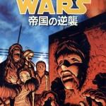 Star Wars Manga: The Empire Strikes Back #4 (28.04.1999)