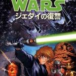 Star Wars Manga: Return of the Jedi #1 (07.07.1999)