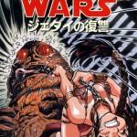 Star Wars Manga: Return of the Jedi #2 (04.08.1999)