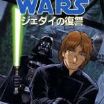 Star Wars Manga: Return of the Jedi #3 (01.09.1999)