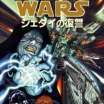 Star Wars Manga: Return of the Jedi #4 (06.10.1999)