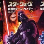 Amerikanisches Cover von Dunkler Lord – Der Aufstieg des Darth Vader im Vergleich zum japanischen Cover.
