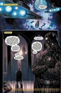Star Wars #18 Vorschauseite 1