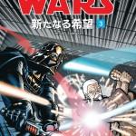 Star Wars Manga: A New Hope Vol. 3 (08.01.2015)