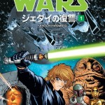 Star Wars Manga: Return of the Jedi Vol. 1 (08.01.2015)