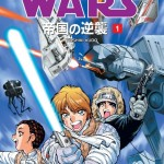 Star Wars Manga: The Empire Strikes Back Vol. 1 (08.01.2015)