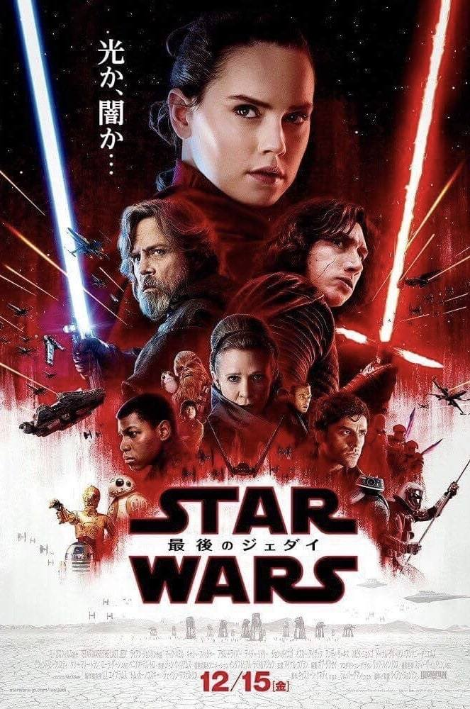 The Last Jedi International Poster