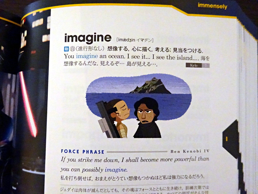 Star Wars English-Japanese Dictionary for Jedi Masters Foto 5