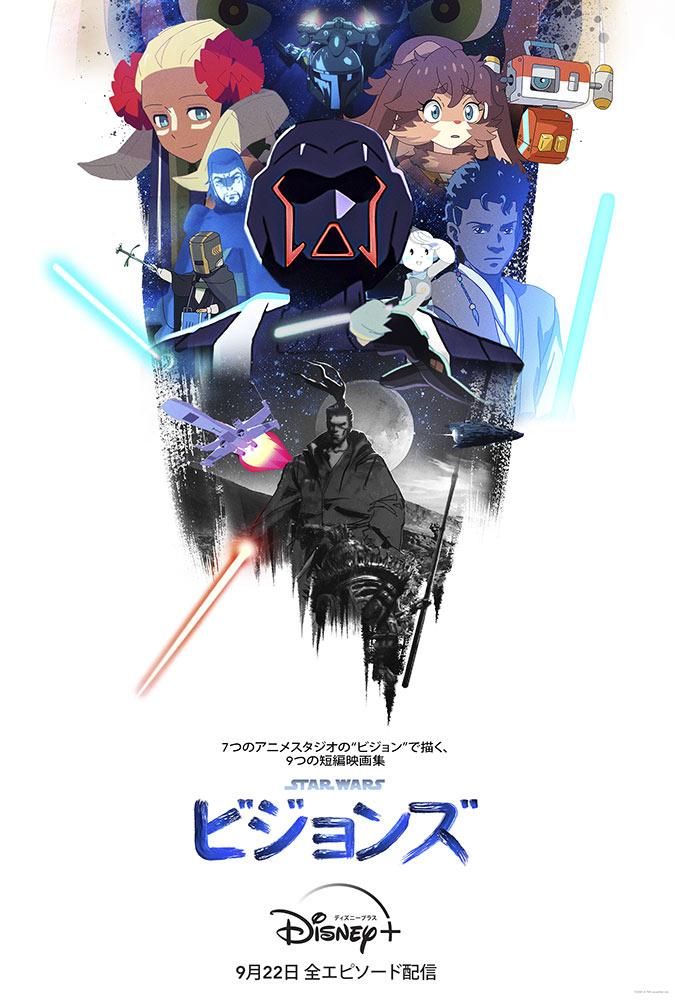 <em>Star Wars: Visions</em>: Poster (Original) (c) StarWars.com
